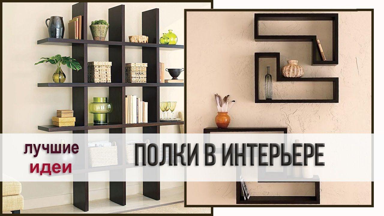 Книжные #полки на стену – выбираем для книг красивые #идеи ...