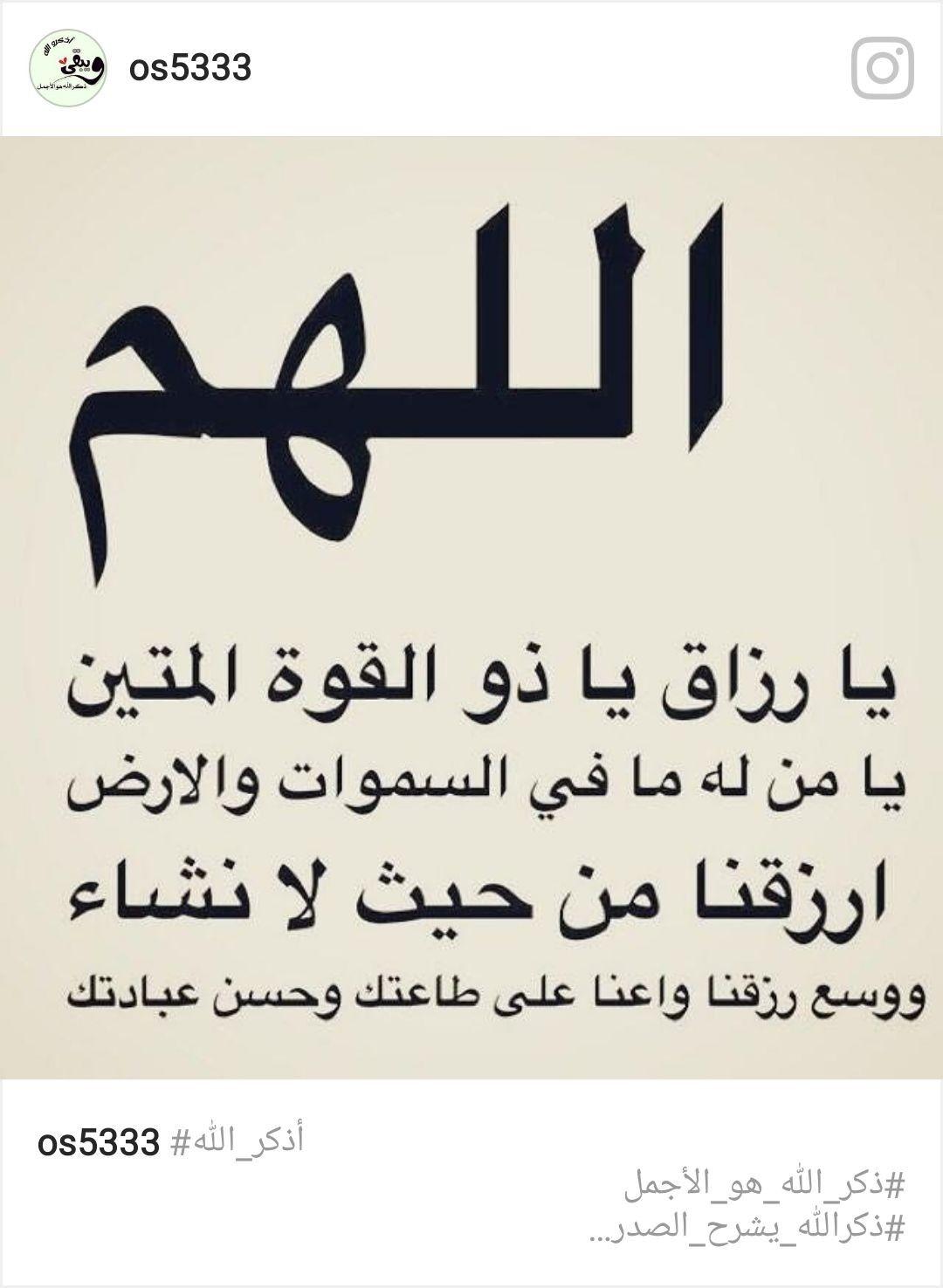 Pin By Rayanuria On دعاء إلى رب غفور Quotes Words Islam Quran