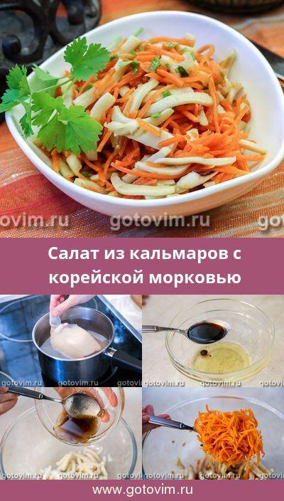 Салат из кальмаров с корейской морковью   Рецепт   Еда ...