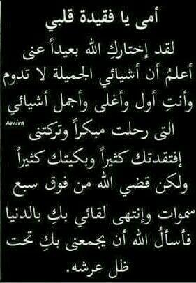 الله يرحمك يا أمي Mom Quotes Islamic Love Quotes Dad Quotes