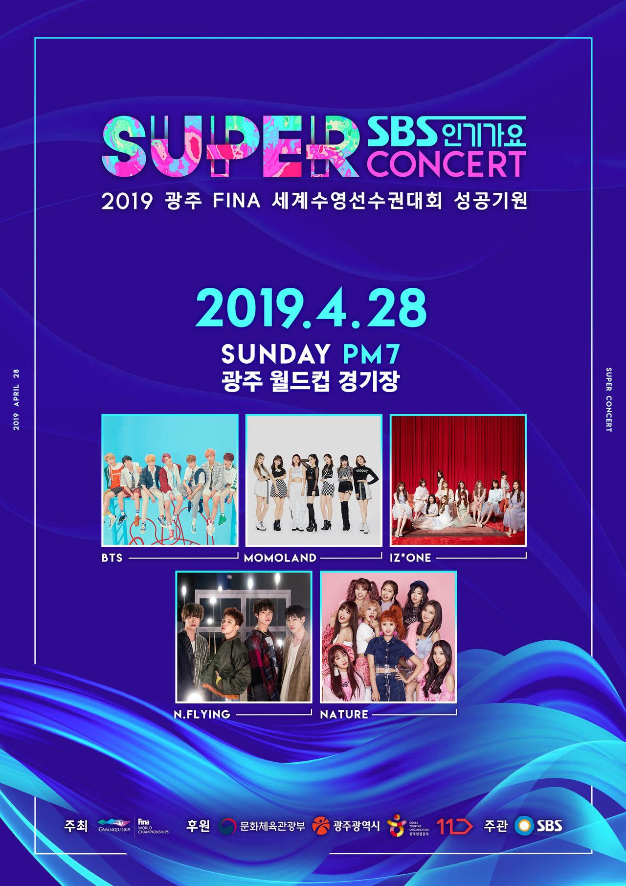 Sbs Inkigayo 2019 Super Concert With Shuttle Bus Tour Concert Tickets Kpop Entertainment Concert