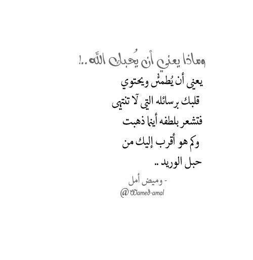 ان يحبك الله Cool Words Arabic Quotes Quotations