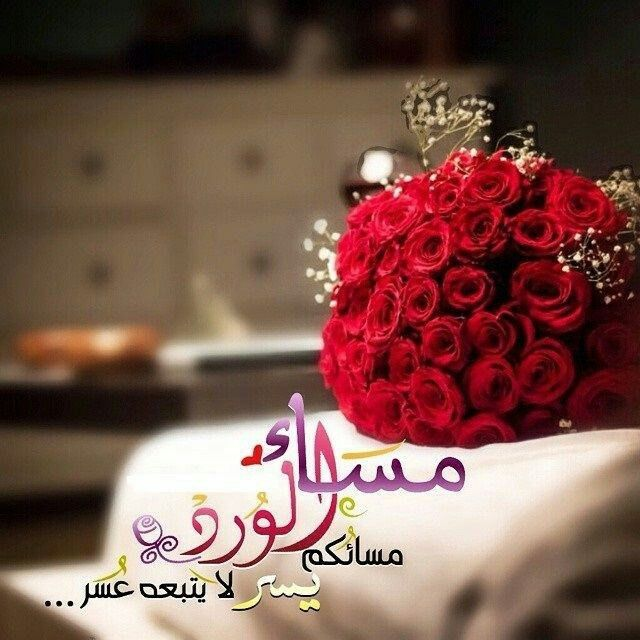 مساء الخير كلمات جميله Evening Greetings Good Morning Good Night Good Evening