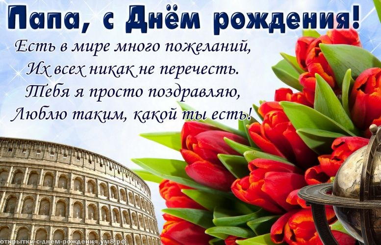 Kartinki Pozdravleniya S Dnem Rozhdeniya Papy 45 Foto S Dnem Rozhdeniya Papa S Dnem Rozhdeniya Otkrytki