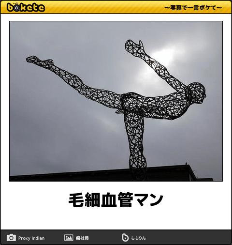 ボケ】毛細血管マン - ボケて(bokete) | 爆笑ネタ, ボケ, 面白画像
