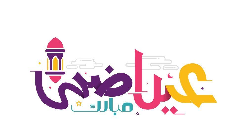 صور عيد الاضحى 2020 اجمل الصور لعيد الاضحى المبارك Eid Photos Eid Ul Adha Eid