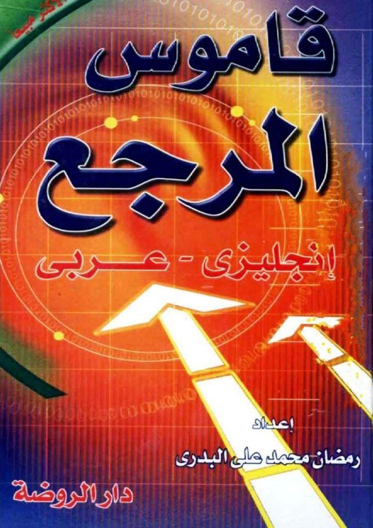 تحميل قاموس المرجع انجليزي عربي Pdf Neon Signs Team Logo Sport Team Logos
