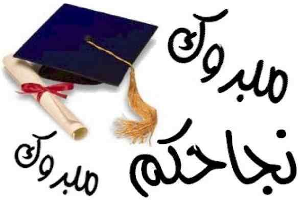 معرفة نتيجة الثانوية العامة 2014 نجوم مصرية Education Result My Photos Graphic Design Logo