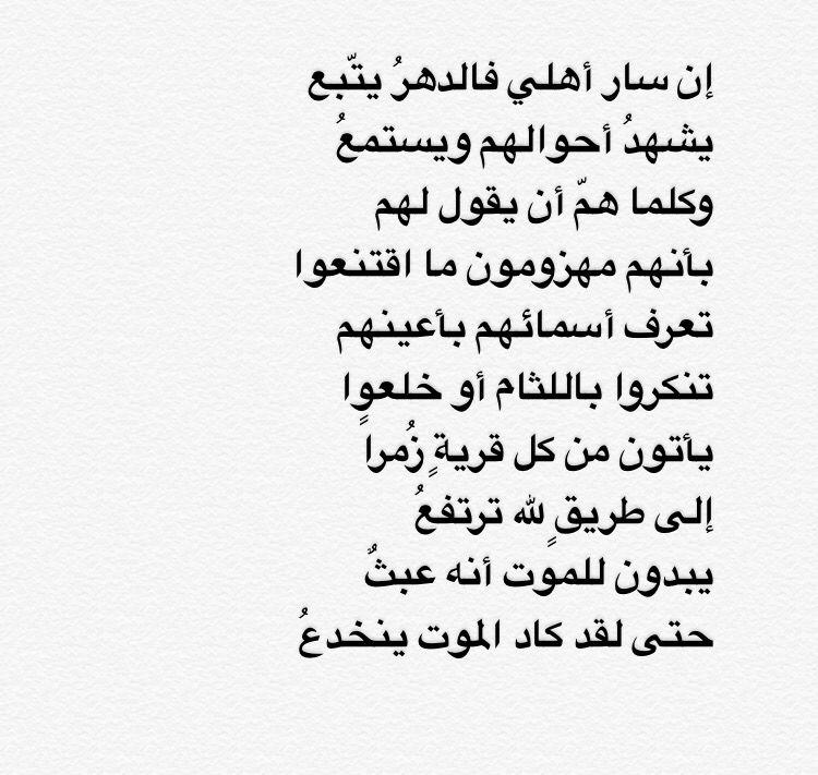 تميم البرغوثي شعر Quotes Sayings Math