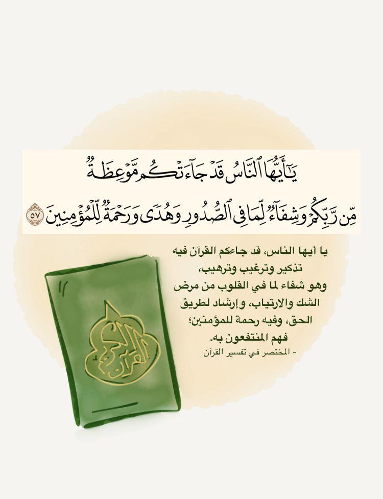 كيف وصف الله القرآن في القرآن Allah Money Clip Clip