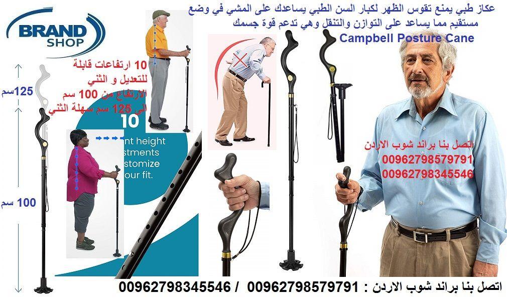 عكاز طبي يمنع تقوس الظهر لكبار السن الطبي يساعدك على المشي في وضع مستقيم مما يساعد على التوازن والتن Postures Campbell Walking Canes