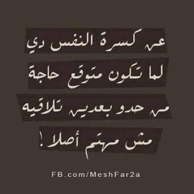 ااااه والله صعبه جدا Arabic Quotes Arabic Words Quotes
