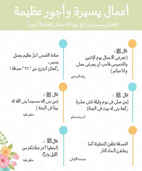 ما هي مشاريعك في الحياة هل جعلت حفظ القرآن أحد أهدافك الرئيسية لا تنتظر لا تؤجل أسعى في هذا المشروع وسيف Islam Facts Islamic Quotes Quran Quran Quotes Love