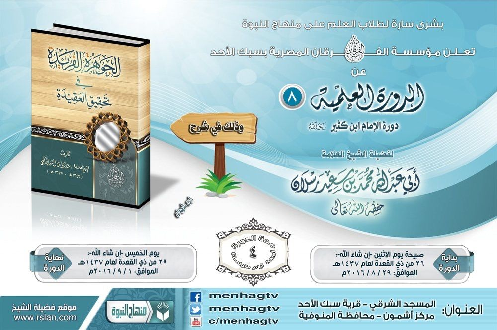 Pin By أبو مارية المصري On إعلانات الدورات العلمية والدروس