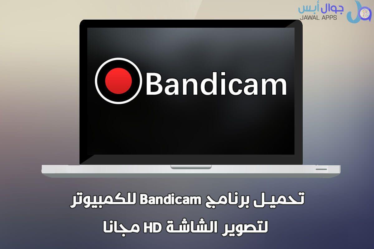 تحميل برنامج Bandicam للكمبيوتر لتصوير الشاشة Hd مجانا Living Room Tv Unit Designs Tv Unit Design Anime Wallpaper