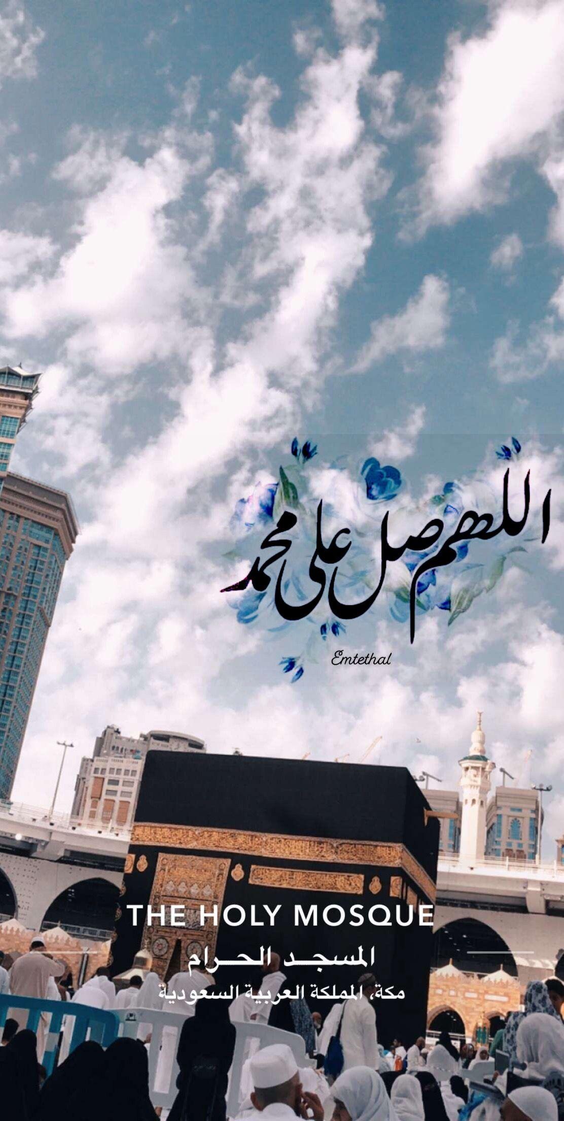 اللهم صل على حبيبنا محمد Movie Posters Moroccan Interiors Poster