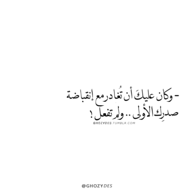 Image In Arabic Collection By Nandihkoko On We Heart It Words Quotes Arabic Quotes My Life Quotes