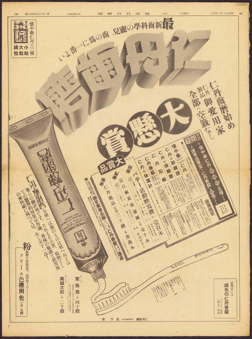 東京日日新聞 第 19948 号 5 面 昭和 7 年 2 月 24 日発行 東京 東京日日新聞発行所 大阪毎日新聞社東京支店 540 400 the tokyo nichinichi shimbun no 19948 vintage japanese japanese design soap images