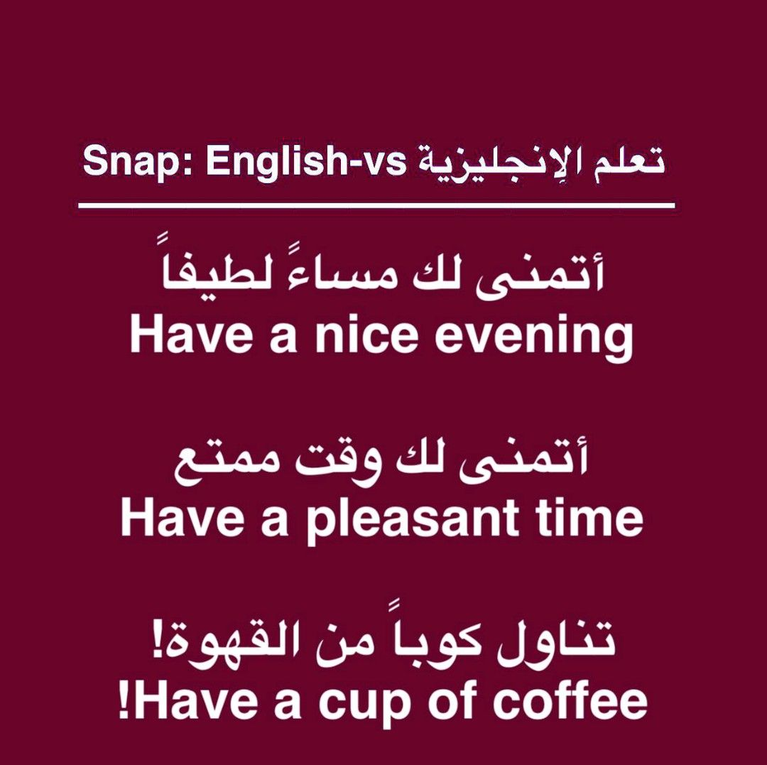 Pin By Mahassen Chahine On تعلم الانكليزية English Language Course English Language Teach Arabic