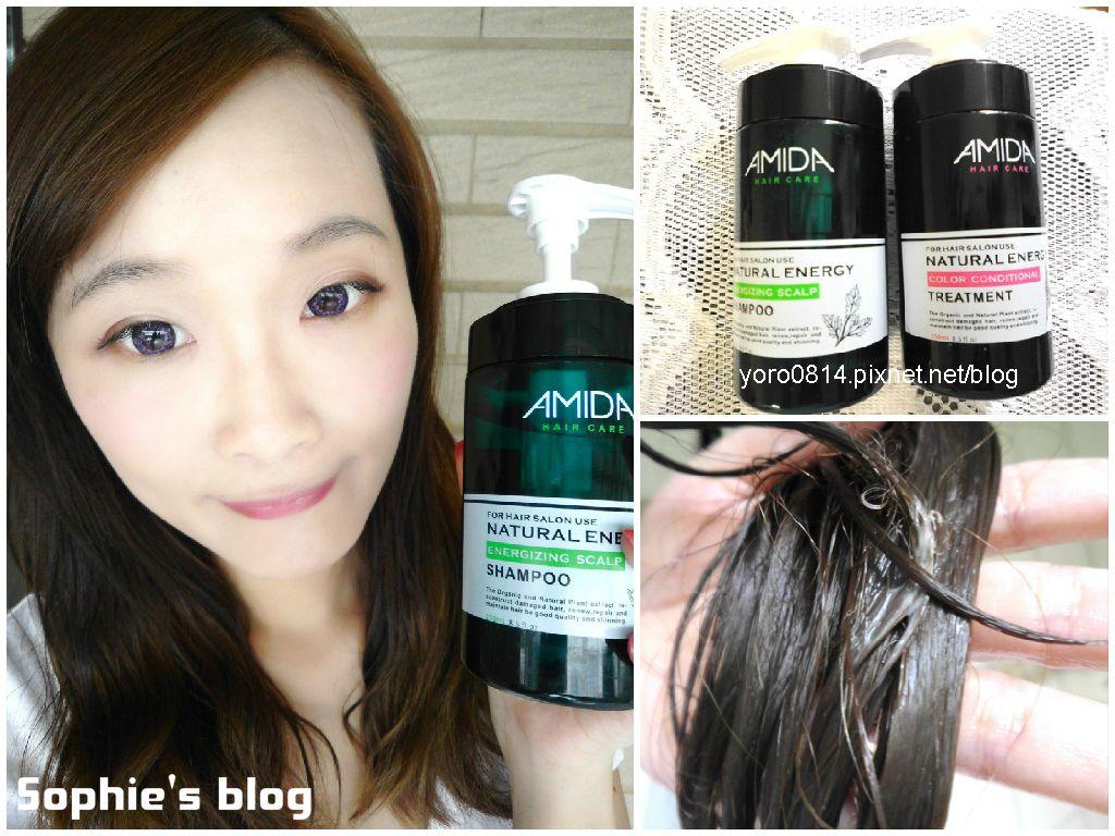 「保養」AMIDA 蜜拉 平衡去脂洗髮精.角質蛋白護髮素❤體驗試用
