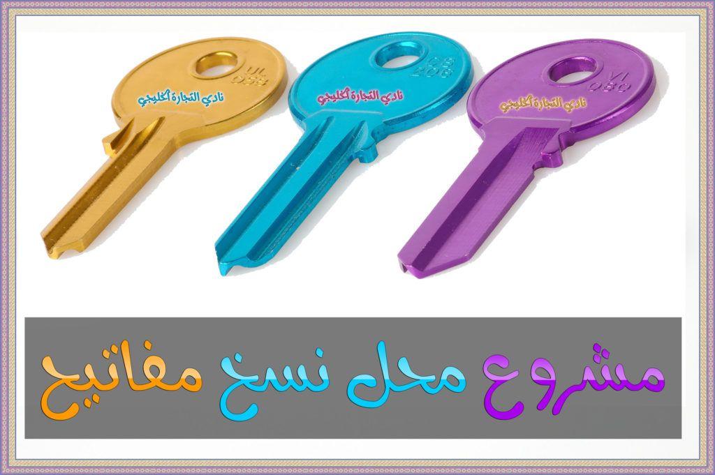 مشروع مربح مشروع محل نسخ مفاتيح في السعودية كافة التفاصيل Hair Dryer Personal Care Utensil