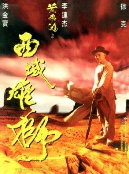 Once Upon a Time in China & America - Hong Kong (1997)