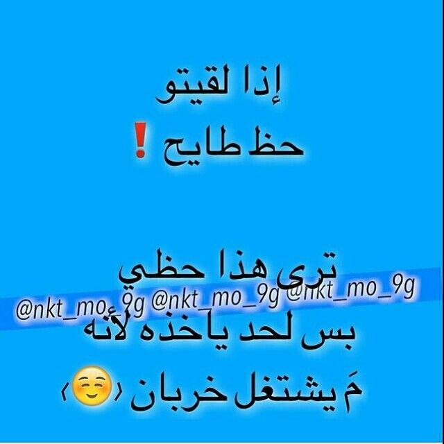 اويلي ع حظي لمصخم ههههههههه Arabic Quotes Quotes Funny