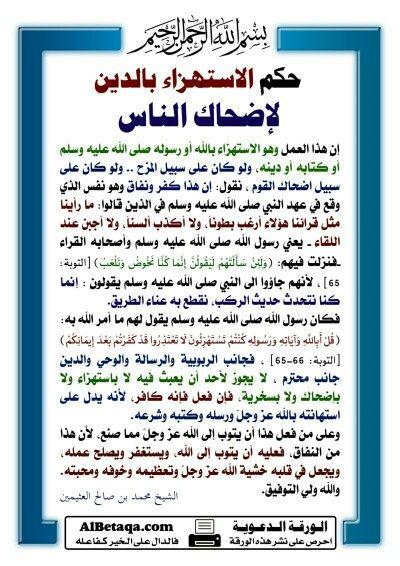 حكم الاستهزاء بالدين Learn Islam Islamic Phrases Quran Tafseer