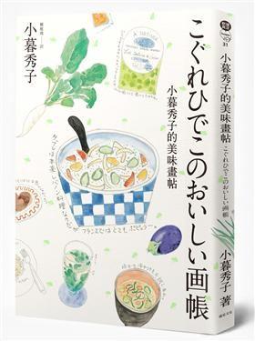 こぐれひでこの味はどーかな おいしい画帳 Japanese Food