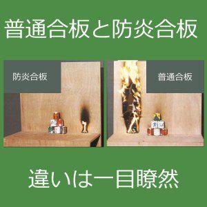 Photo of 防炎合板ラワン系難燃剤協会認定製品の厚み3mmx幅920mmx長1830mm2.98kgの軽量タイプF4DIY木屑ラワン合板の受注を返却:30521001035a1:木DIY北ゼロの木-s_________Yahoo! ショッピング