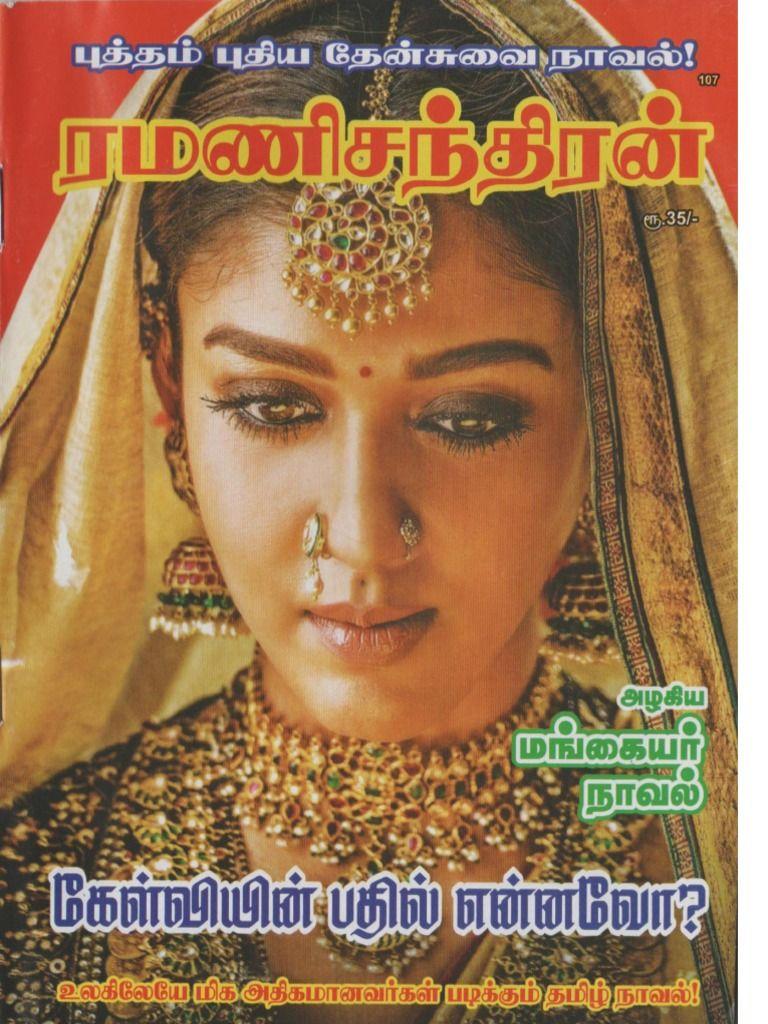 Ramanichandran novels in 2020   Romantic novels to read ...