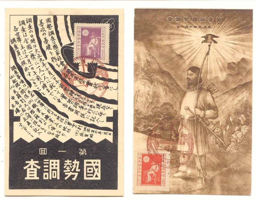 Japan #159-60 on 2 special with special cancels 9 10 1 SCArCE (card cartes Nippo