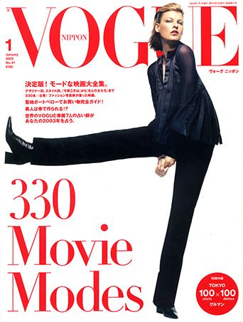 VOGUE JAPAN 15th The Fabulous Cover Girls カバーはすべてを物語る。15年分の表紙、一気にお見せします