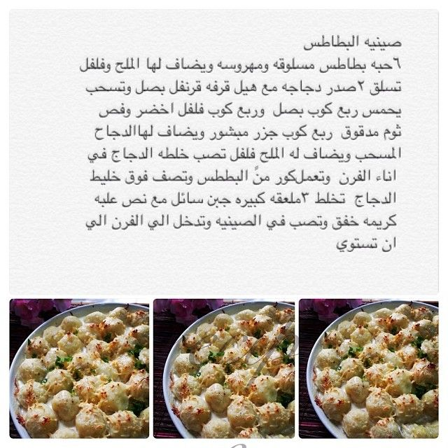 صينيه البطاطس سهله ولذيذه وصفه وصفات سهل Padgram Recipes Workout Food Cooking