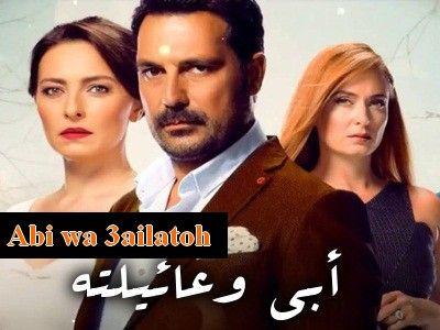 Abi Wa 3ailatoh Ep 11 مسلسل أبي و عائلته الحلقة 11 Movie Posters Movies Incoming Call
