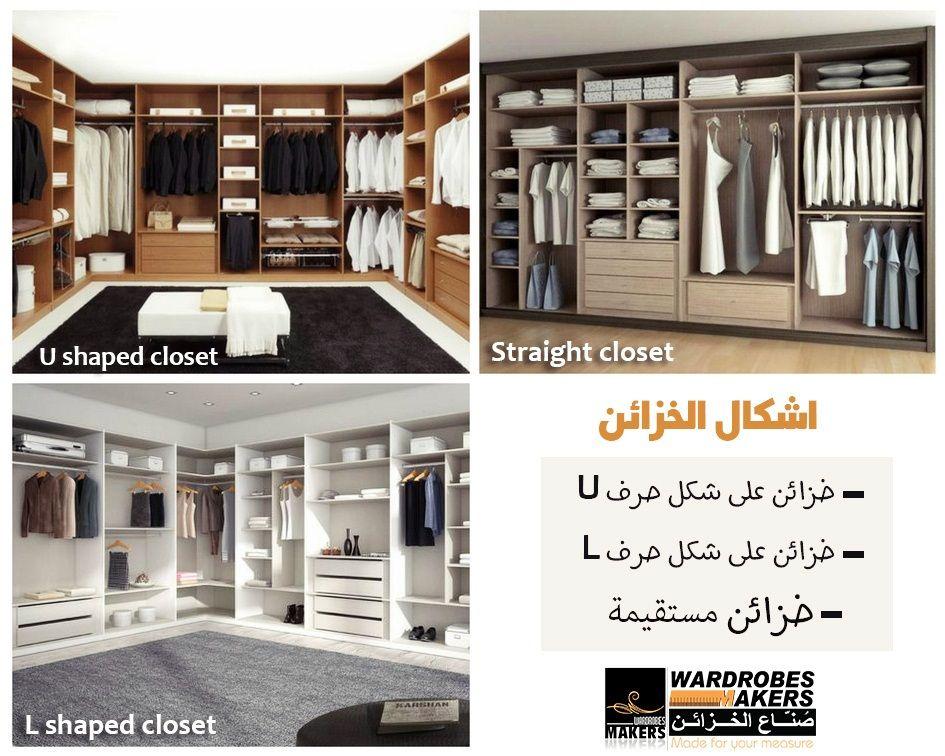 عند تصميم خزانة ملابس هناك ثلاثة احتمالات عامة خزانة على شكل حرف L خزانة على شكل حرف U خزانة مستقيمة Living Room Designs Design Closet Designs