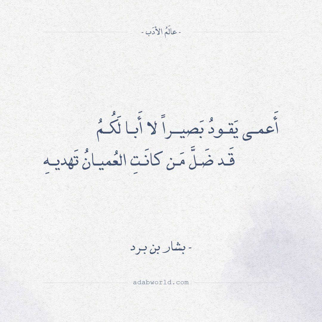 شعر بشار بن برد أعمى يقود بصيرا لا أبا لكم عالم الأدب Arabic Calligraphy Calligraphy