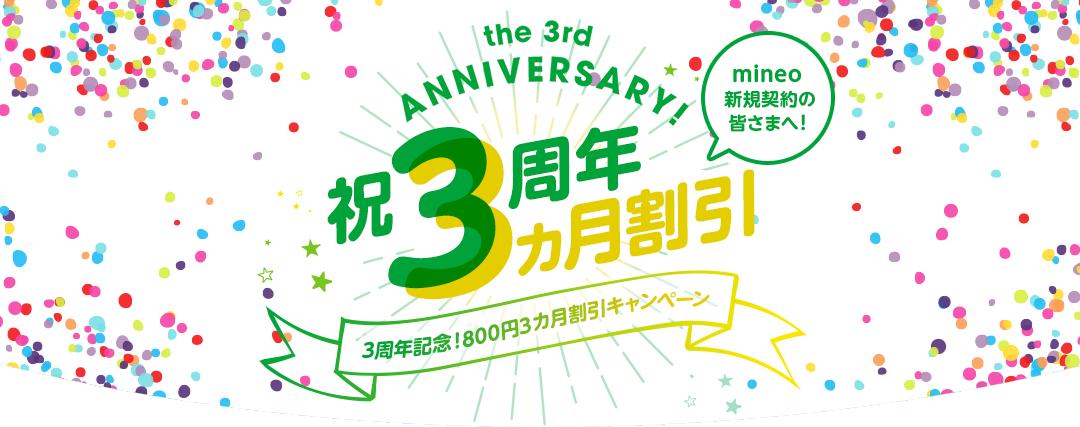 the 3rd ANNIVERSARY! mineo新規契約の皆さまへ! 祝3周年3カ月割引 3周年記念! 800円3カ月割引キャンペーン