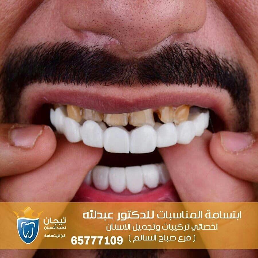 استمتعوا بابتسامتك واحصلوا على اجمل ابتسامة على أيدي أمهر الأطباء حياكم الله 65777109 فروعنا Live Lokai Bracelet Lokai Bracelet Convenience Store Products