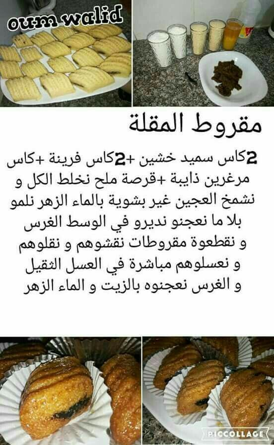 Pin by on recipes to make pinterest arabic food algerian foodarabic forumfinder Image collections
