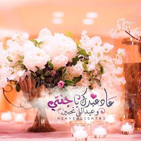 أمي عاد عيدك يا جنتي و عيد اللي تحبين Eid Cards Happy Eid Instagram Posts
