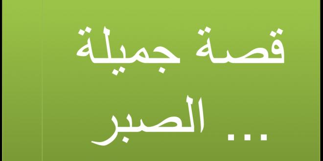 قصة عن الصبر وما بعد الصبر حتما يكون الفرج Arabic Calligraphy Calligraphy