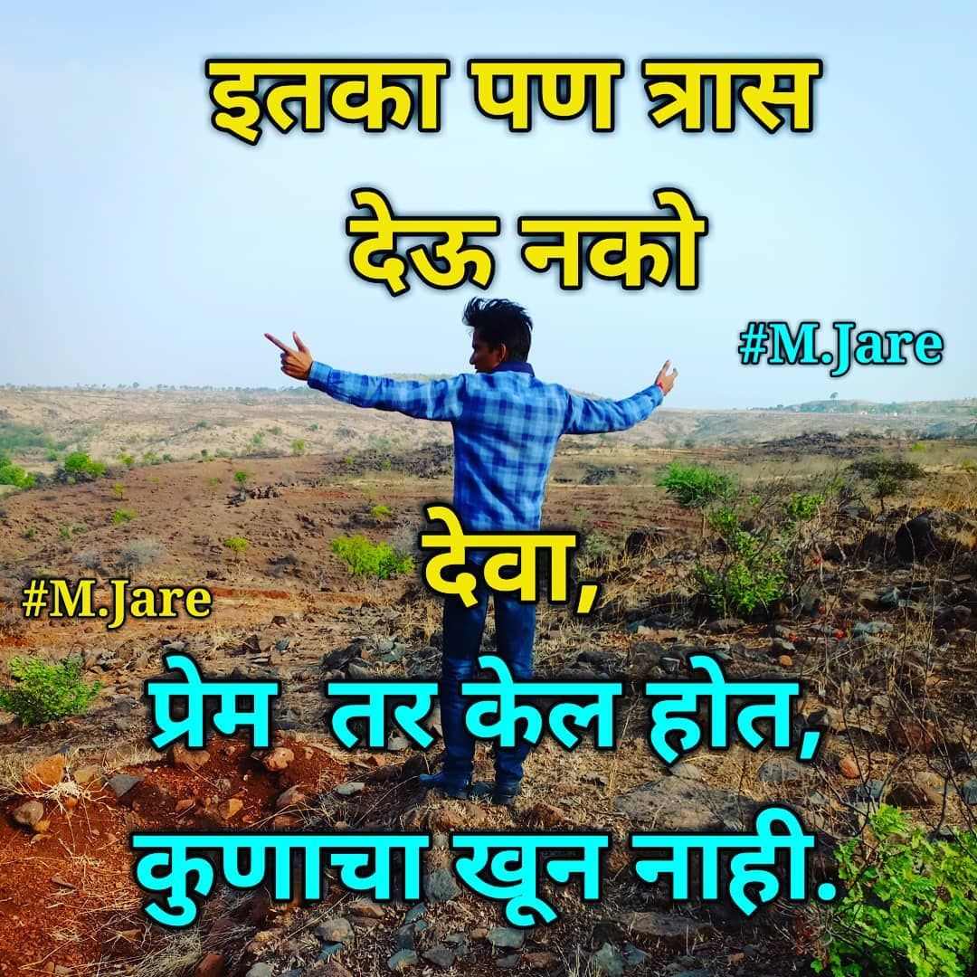 22 Likes, 1 Comments महादेव जरे..💘💞 (marathi_status_m