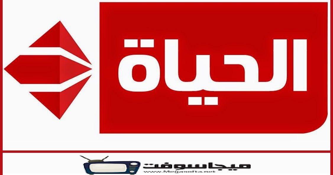 شاهد قناة الحياة 1 الاولى الحمرا بث مباشر الان Alhayat 1 Live موقع برامجنا Live Hd Live Streaming Gaming Logos