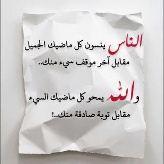 صور كلمات عن التوبة الصادقة مع الله Inspirational Words Motivational Phrases Islamic Quotes Quran