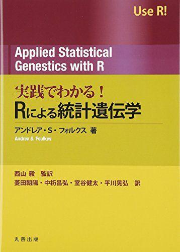 実践でわかる!Rによる統計遺伝学   アンドレア・S. フォルクス https://www.amazon.co.jp/dp/4621300059/ref=cm_sw_r_pi_dp_x_JucczbZ8ZXHYC