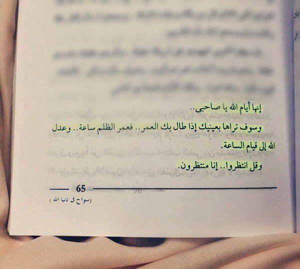 Younes Freajah Freajah Spirit Quotes Words Quotes Quran Quotes Love