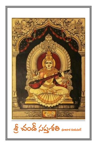 Durga Saptashati Telugu Pdf