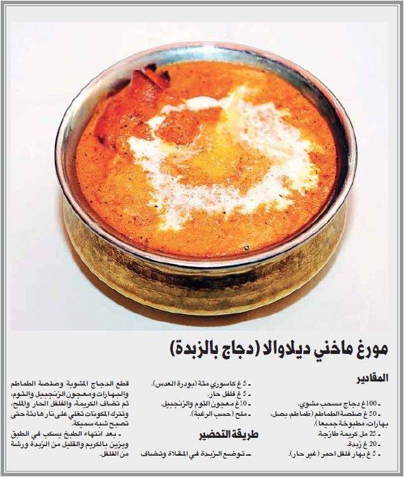 Pin By Hajar Alansari On Main Course Food Cooking Main Course