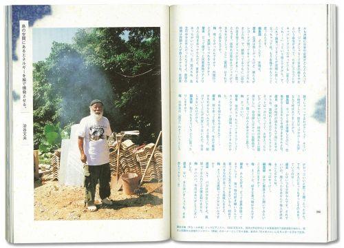 広告批評「沖縄」|WORKS|いろは出版デザイン部